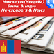 Mongolia Newspapers