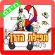 תפילת הדרך אשכנז by Jewish apps