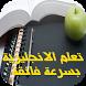 تعلم الانجليزية by apps/2017