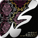 صور - بطاقات تهنئة المولد النبوي الشريف 1439 هـ by DroiDDev