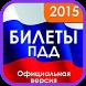 Билеты ПДД 2015 by HappyApps Lab
