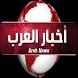اخر أخبار العرب by jaaydi abdelkhaleq