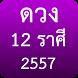 ดวง12ราศี 2557 by dekdev Inc.