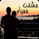 رواية عشقت عمياء - رواية كاملة