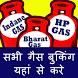 Gas LPG Booking App India by Narendra Gupta