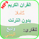wadie alyamani Holy Quran