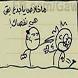 صور اسكتش مضحكة by Sanaa Appsً
