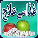 Ghiza se Ilaj Urdu by AppTriple