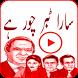 Sara Tabar Chor hai (GO Nawaz GO) by App Ace