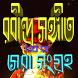 রবীন্দ্র সংগীত by BD Green Apps Ltd.