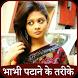 Bhabhi Patane Ke Tarike by Starsoft Technology