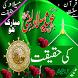 Eid milad un Nabi saw by shaziapps
