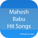 Mahesh Babu Hit Songs by Telugu Fan Apps