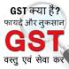 GST advantages & disadvantages in hindi by Narendra Gupta