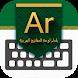 Qatar Arabic Keyboard بادام لوحة المفاتيح العربية