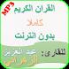 Abdelaziz Zahrani Quran MP3 Offline