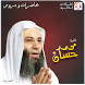 صوتيات - الشيخ محمد حسان - Mp3 by تطبيقات إسلامية 2015