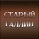СТАРЫЙ ТАЛЛИН клуб-караоке by КАРАОКЕ И МЕНЮ