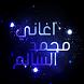 اغاني محمد السالم بدون نت by Amir Ashraf