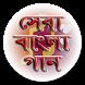 জনপ্রিয় বাংলা গানের লিরিক্স by Bangla App Lab