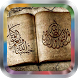 Islamic Calligraphy Wallpapers by Holy Islamic Apps