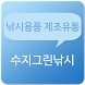 바다낚시용품 수지그린낚시 인터넷낚시 인낚 시가드 낚시대 by JINOSYS