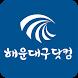 해운대구닷컴
