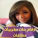 ارقام بنات مغربيات مطلقات Simu by PotatosApps