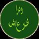 Urdu Shayari & Urdu Status by Tips,trick,shayari,sms,status