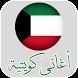 اغاني كويتية بدون انترنت by YSJV.DEV