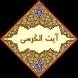آیت الکرسی (صوتی) by bita salehi