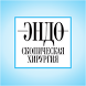 Эндоскопическая хирургия by Издательство «Медиа Сфера»
