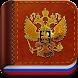 Конституция России by Oleksandr Kotyuk