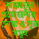 নামাজের দোয়া ও সূরা সমূহ by BD.apps.world
