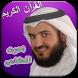 القرآن الكريم بدون انترنت by ProWork Team