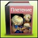 Плетение кос пошагово by YaroslavWeaver