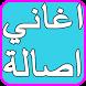 Songs of Asala and Mohamed Hamaki by devappmu