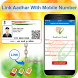 Link Aadhar Card With Mobile Number & SIM Online by Free Aadhar Card Link With Mobile Number