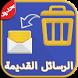 استرجاع الرسائل القديمة المحذوفة by New apps 2k18