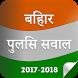 Bihar Police GK in Hindi 2017 by MobiSmart Apps