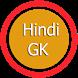 Hindi GK by WebApps World