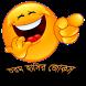 চরম হাসির জোকস(Funny Jokes) by MR Soft BD