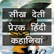 Moral Short Stories in Hindi by Rare Lion Dev