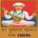 Sant Tukaram Maharaj Gatha in Marathi Videos