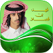 شيلات فهد بن فصلا by SheelatRix