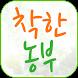 착한농부 by ZEROWEB