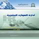 إدارة الموارد البشرية by جامعة العلوم والتكنولوجيا - اليمن