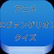 アニメ(エヴァンゲリオン)クイズ by kenziyamazaki