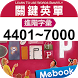 關鍵英單:進階字彙4401-7000 by Soyong Corp.