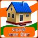 Pradhan Mantri Awas Yojna (PMAY) by StartUp Apps